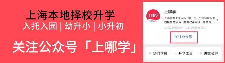 今年入户要求超低!上海8所非沪籍也能上的公办小学!房产限制少、积分要求低