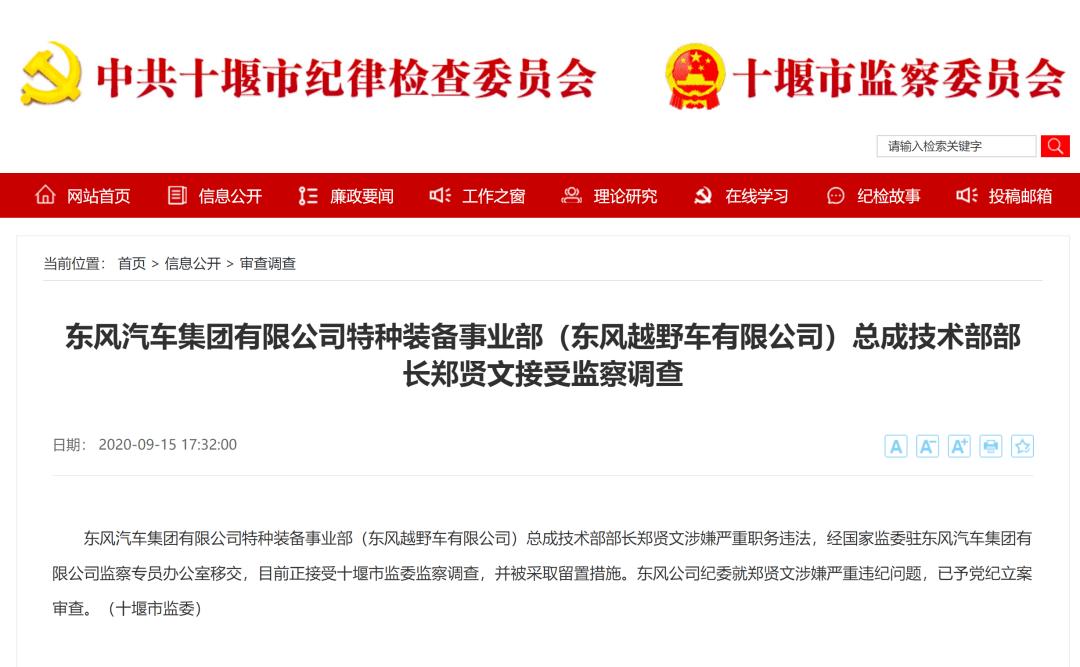 东风反腐持续进行!官方通报:东风特种装备事业部三人被查!