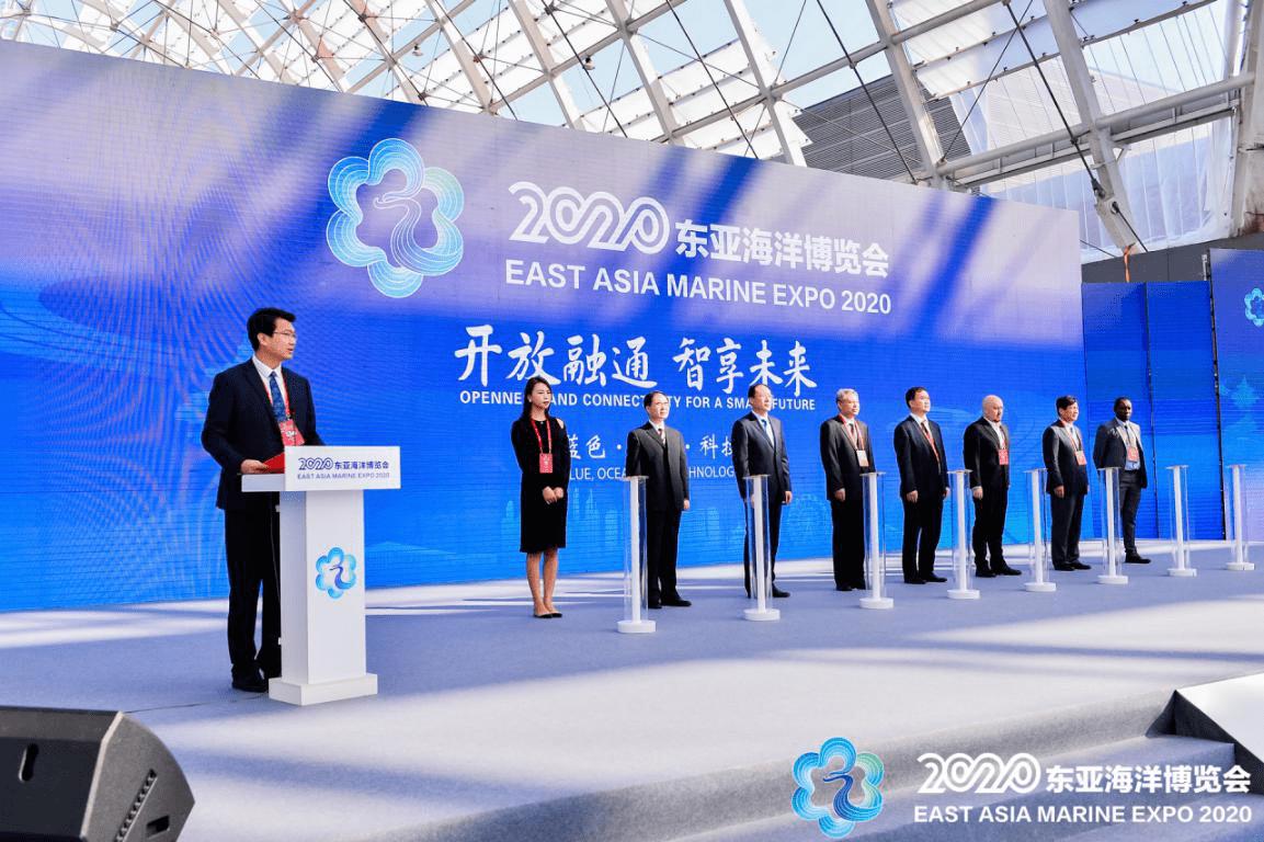 2020东亚海洋博览会在青岛西海岸新区开幕