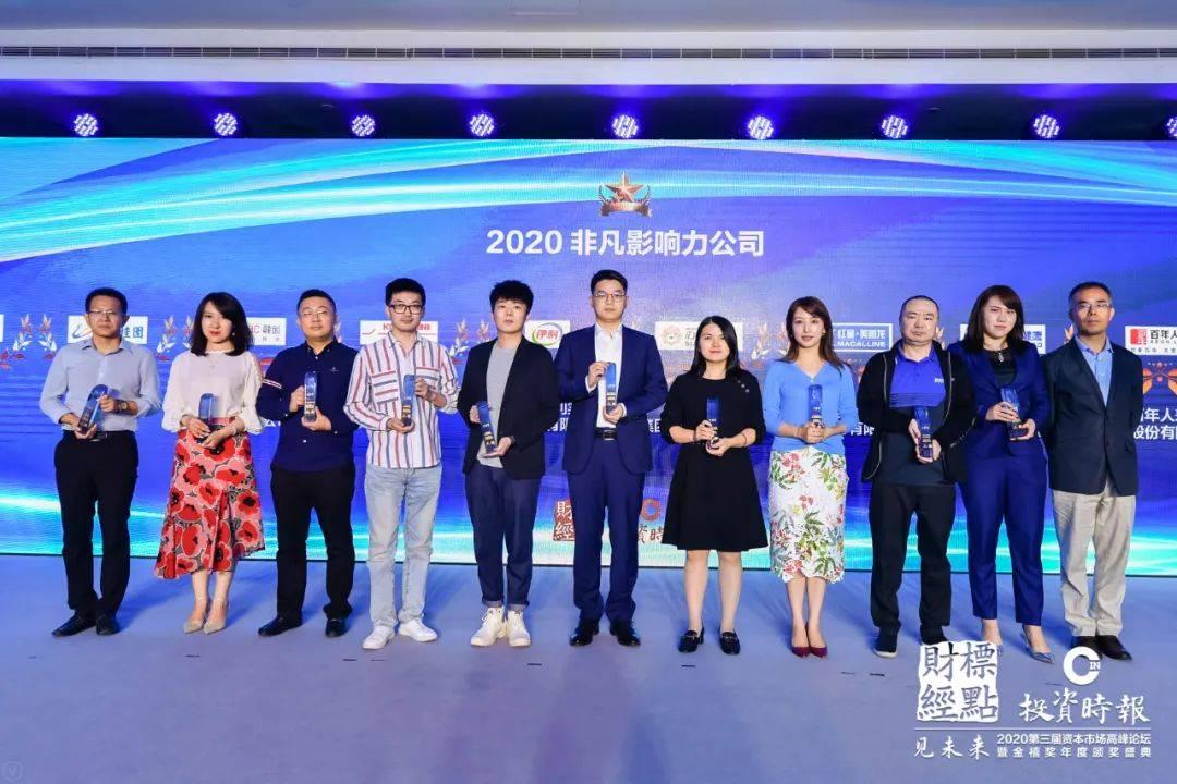 """《投资时报》""""金禧奖·2020非凡影响力公司""""获奖名单发布"""