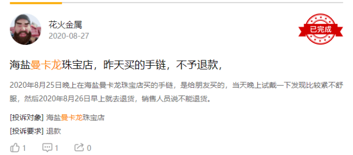 曼卡龙珠宝三战IPO:营收不如8年前,加盟商数据披露存疑