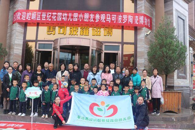 崆峒区世纪花园幼儿园的小朋友走进中国 建造陶瓷博物馆甘肃崆峒分馆