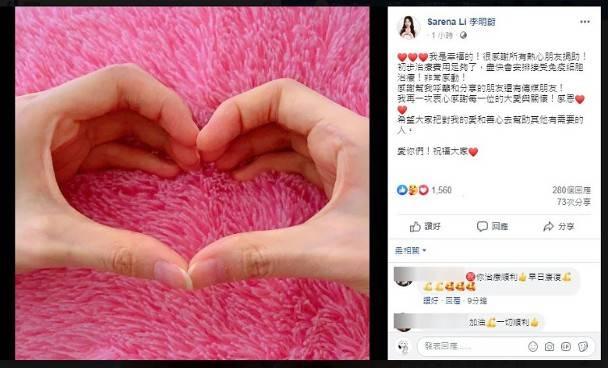 手术费筹够!抗癌8年歌手李明蔚发文感谢网友捐助