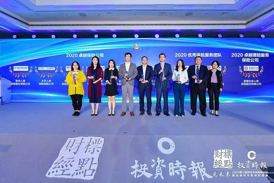 """《投资时报》""""金禧奖·2020优秀保险服务团队""""获奖名单发布"""