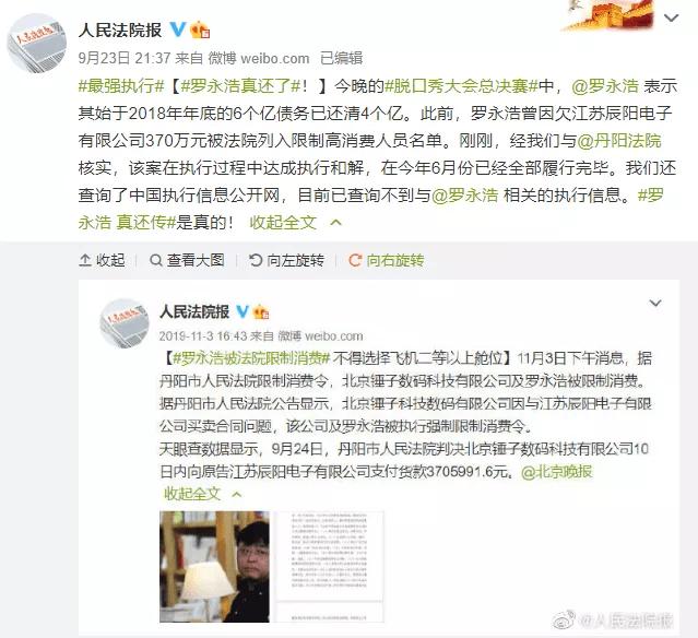 《脱口秀大会》罗永浩自曝已还4亿!人民法院报:真还钱了!