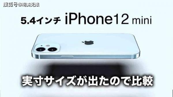 本创             iPhone 12或许沉新定名,尚属苹果史上初次!