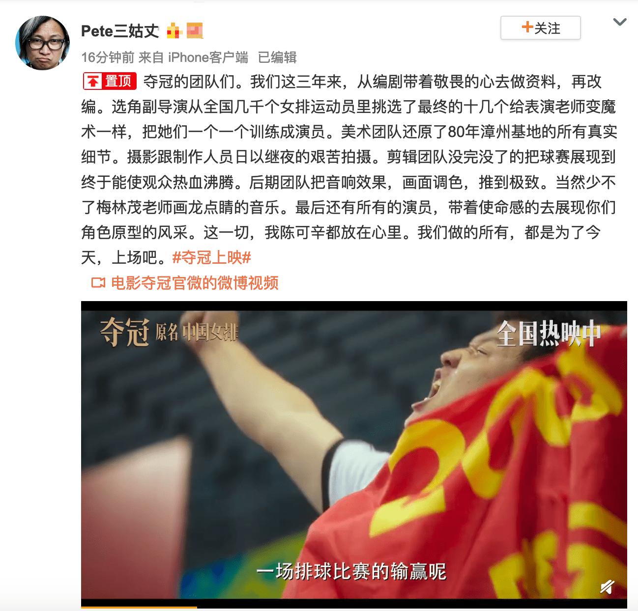 电影《夺冠》上映 导演陈可辛发文分享幕后艰辛和努力
