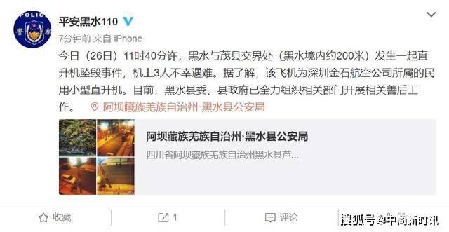 四川上空一民用直升机坠落机上3人遇难