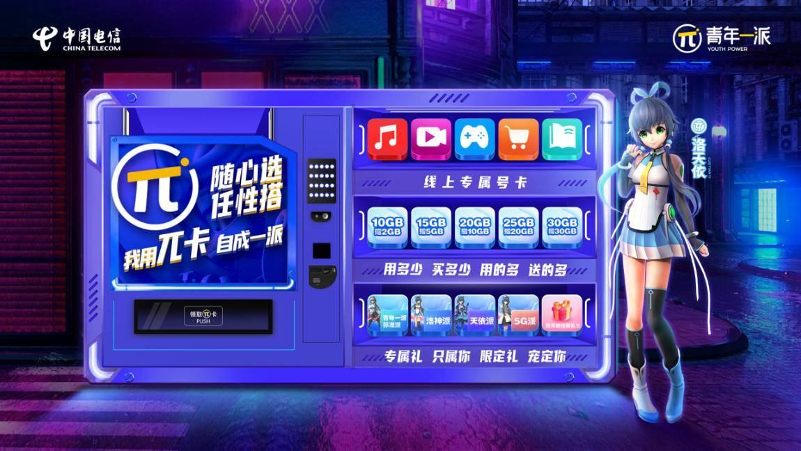 """中国电信与二次元的""""梦幻联动"""",到底可以擦出多少火花? 业内 第4张"""