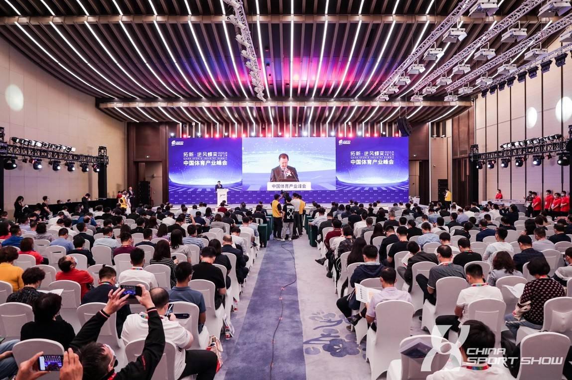 """2020中国体育产业峰会召开 谋划拓新""""逆风蝶变"""""""