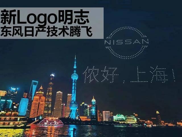 NISSAN新LOGO明志,东风日产要借前沿技术腾飞
