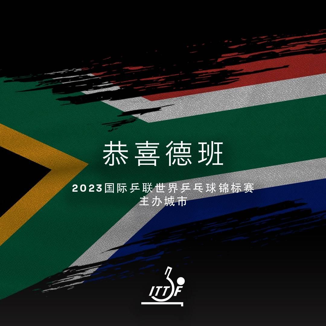 重回非洲! 2023世乒赛举办权花落南非德班