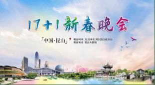 江苏昆山上演视听盛宴国际音符奏响鹿城