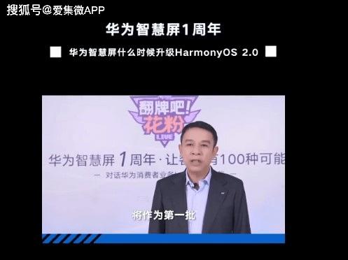 华为智慧屏将率先搭载鸿蒙2.0 系统,新品年底发布