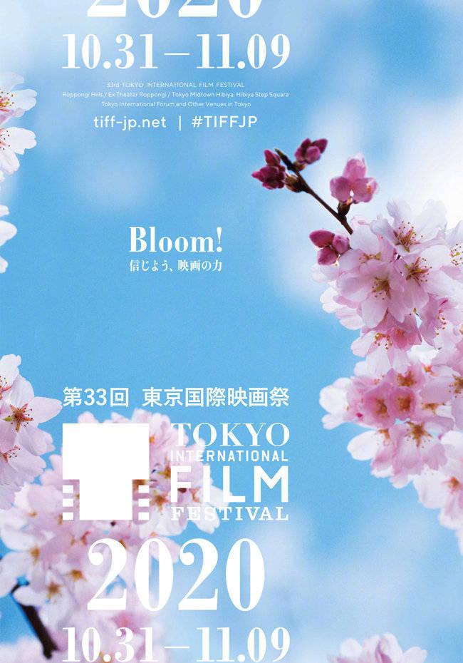 第33届东京电影节入围片单出炉 李现春夏主演《恋曲1980》入选
