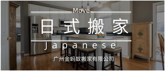 金蚂蚁搬迁公司广州分公司:日式搬迁和传统搬迁有什么区别?