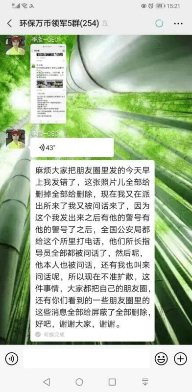 """蕭山環保局發文:警惕不法人員通過""""GEC環保幣""""打著環保旗號進行資金盤傳銷"""