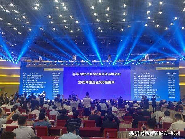 2020中国500强企业榜单公布!河南能源化工集团有限公司位列河南第一