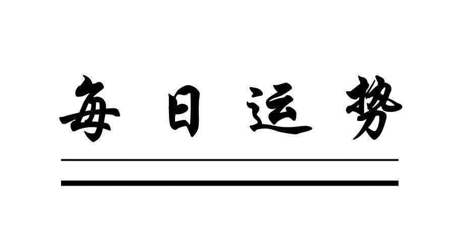 炑阳逐日运势:阳历2020年9月30日运势播报