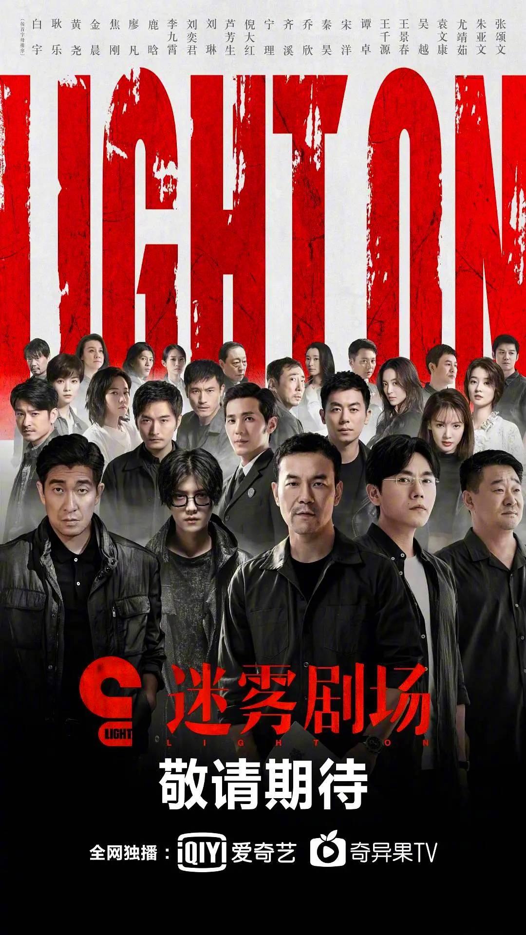 科班演员撑起迷雾剧场,廖凡宁理王千源瞩目,还有一位童年男神