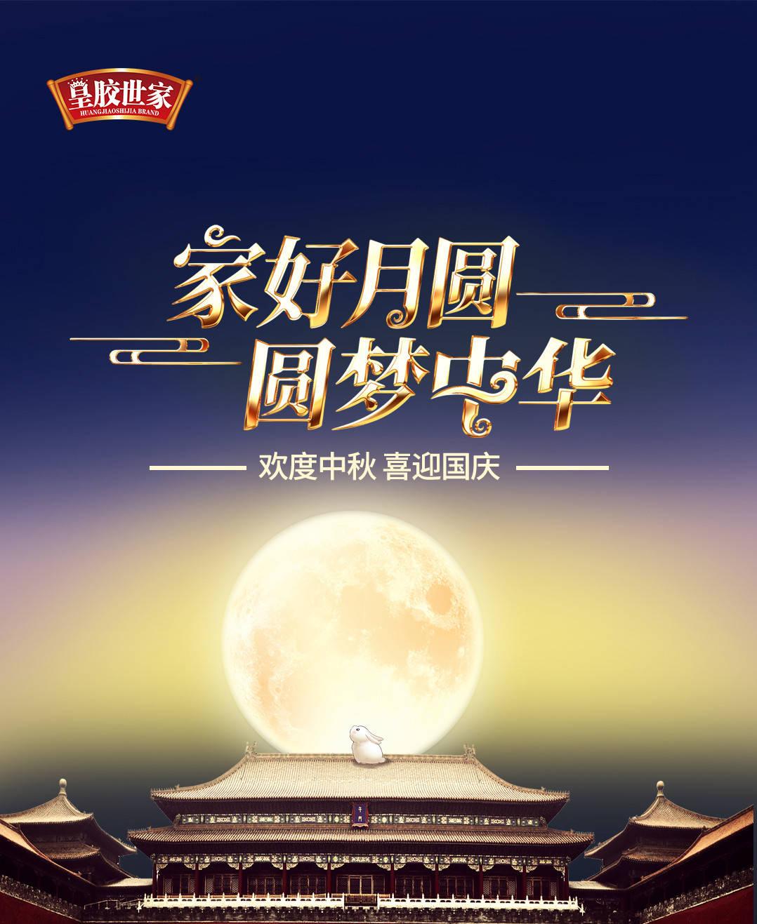 中秋节国庆节