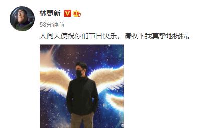 """林更新发文送祝福 自称""""人间天使"""""""