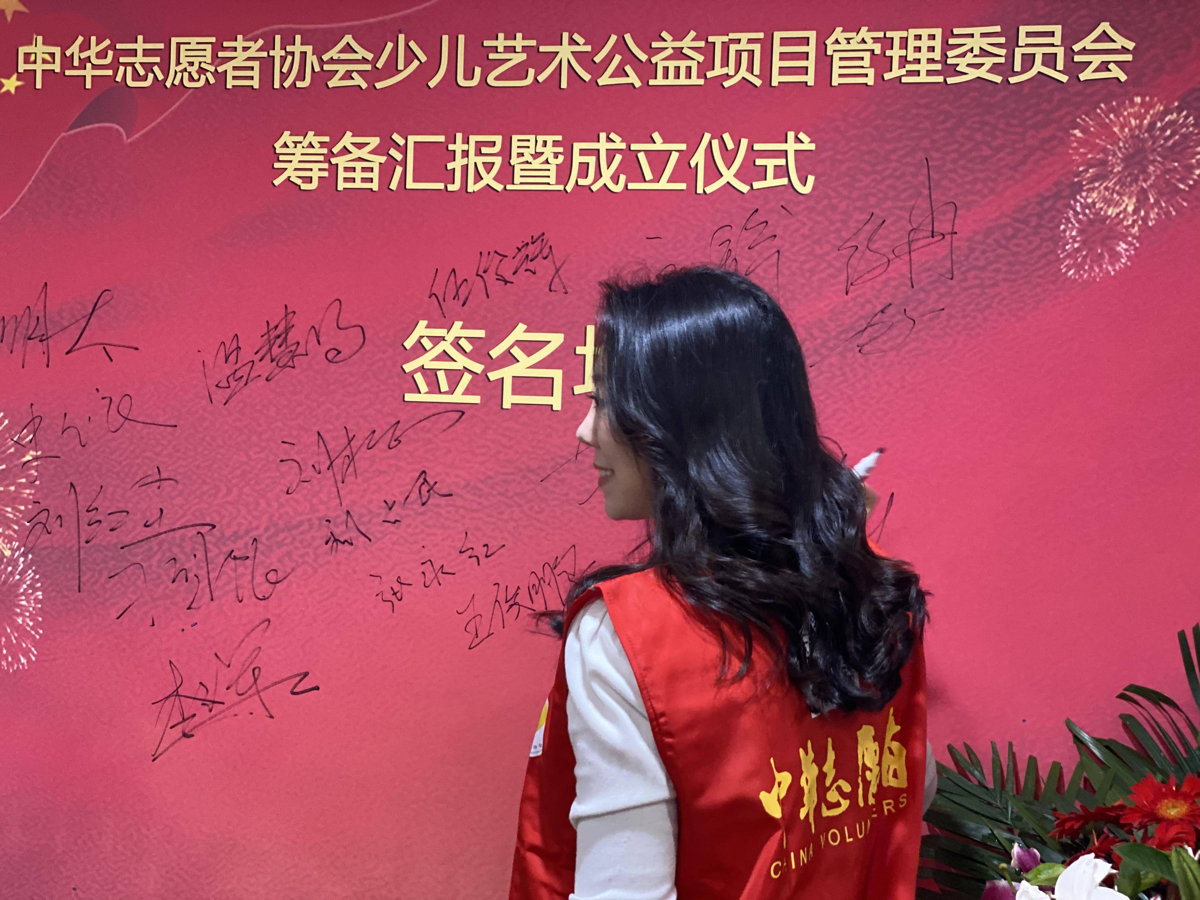 北京冉红国际文化艺术传媒有限公司董事长徐冉参加中志协少委会成立仪式