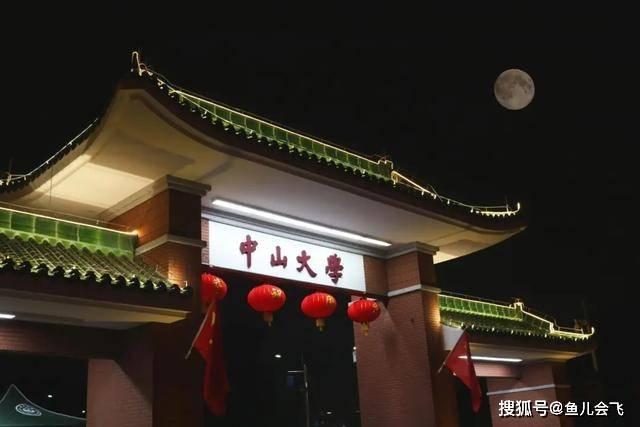 广东最牛大学,985高校,中山大学2020年录取分数线发布