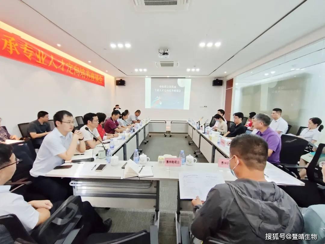 """OPE体育平台:庆忌生物召开""""中医药文化遗产定向运动人才""""研讨会"""