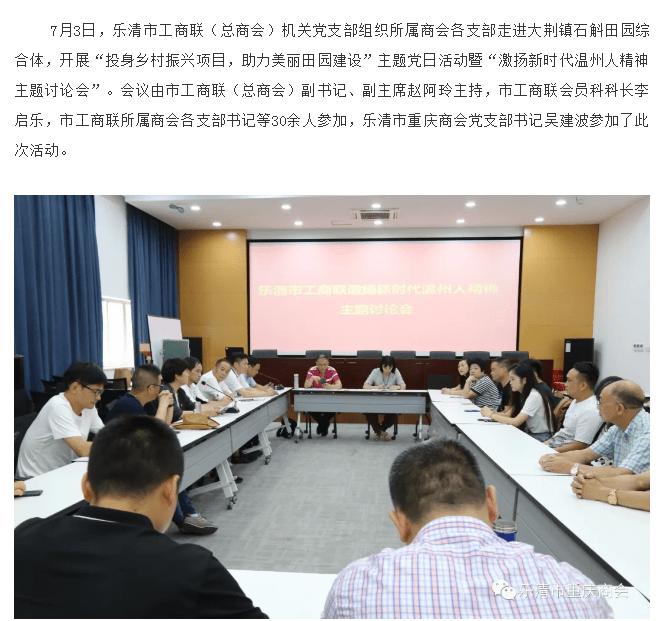 吴建波参加市工商联(总商会)主题党日活