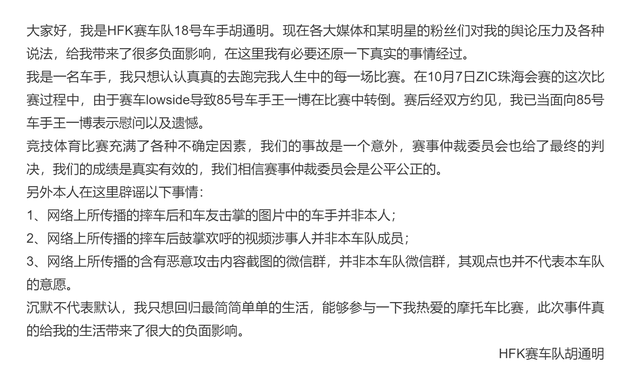 胡通明回应摔车事件:已当面向王一博表示慰问