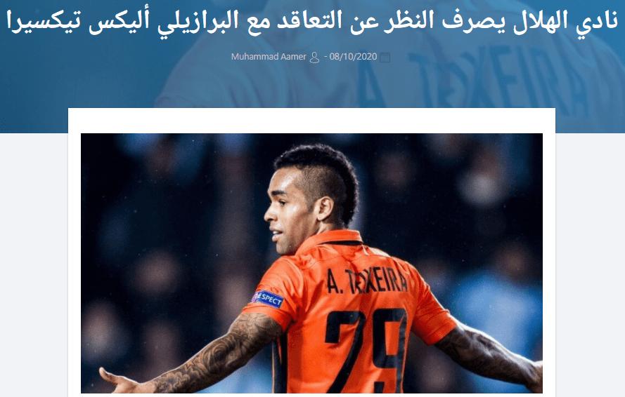 沙特媒体saudileague报导称,特谢拉转会利雅