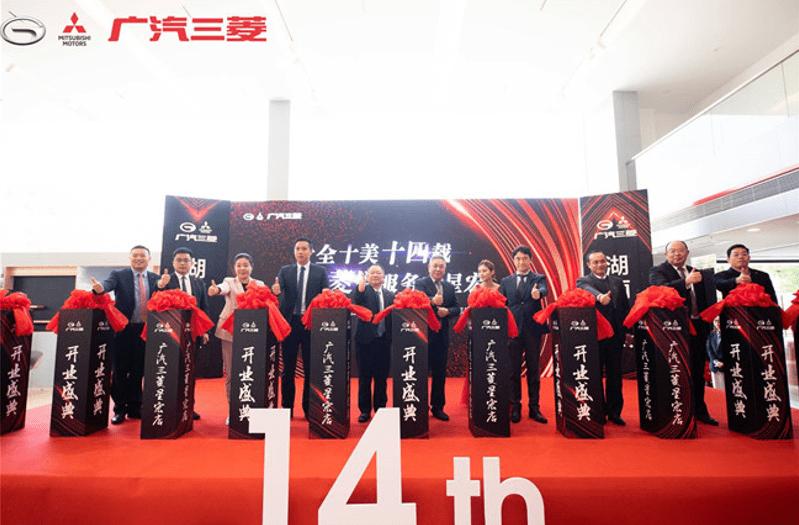 亚博电竞平台:完美14年 广汽三菱洪兴店开业14周年