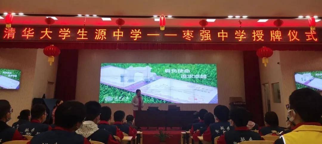欧宝官网:清华大学2020年授予枣强中学圣元中学称号