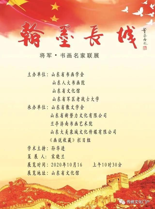 展览 汉漠长城-书画大师大展16日在省文化中心举行