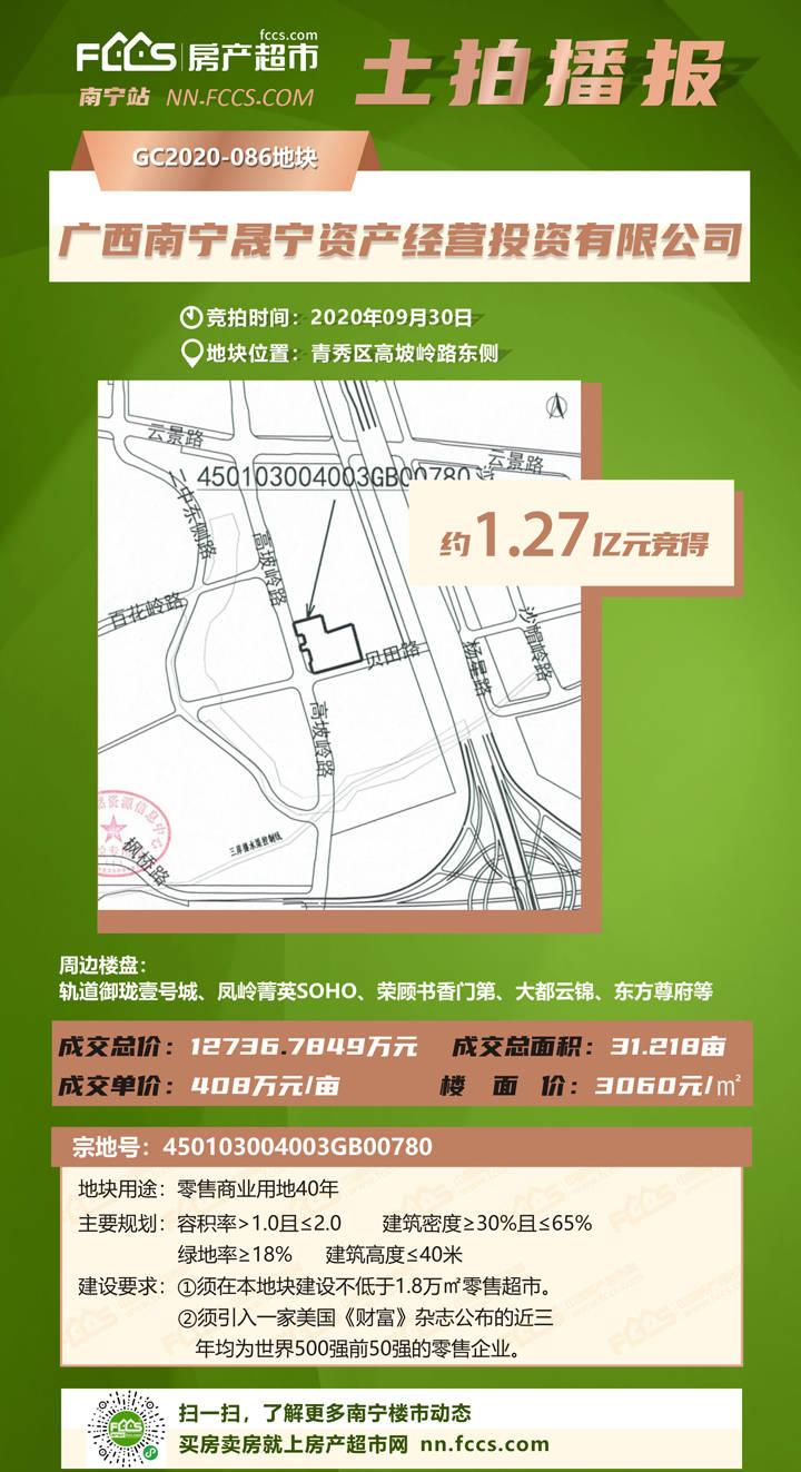 丰岭北31亩商业地块底价1.27亿!山姆会员