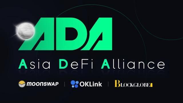 亚洲DeFi联盟(ADA)成立 推动DeFi更广泛的应用