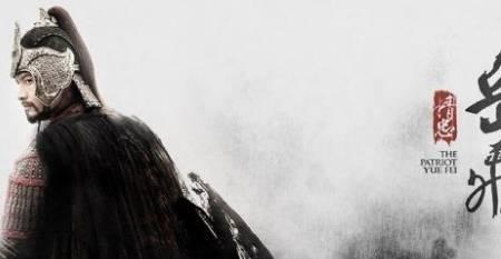 秦桧的曾孙以岳飞为榜样 做了一件像岳飞一样英