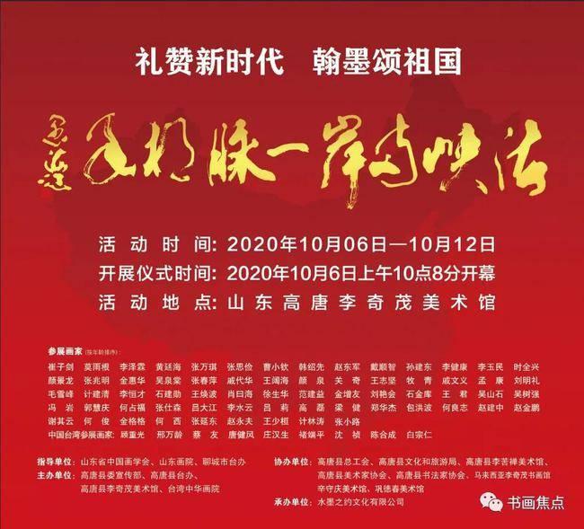 展讯:毛雪峰丨海峡两岸 一脉相承 ——中国画名家走进李奇茂美术馆