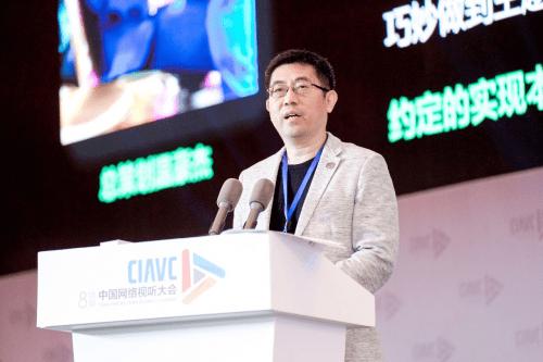 爱奇艺张恒出席网络视听大会:打造中国首部纯网献礼剧《约定》 唱响主旋律