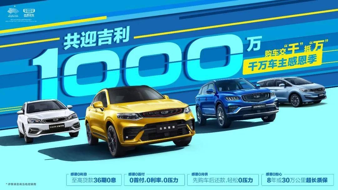 上海五星体育在线直播观看-【东阳吉沃】欢迎千万车主 感谢限时团购会!