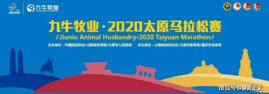 但行前路,无问西东,2020太马如期而至,助力赛前最强备战攻略!
