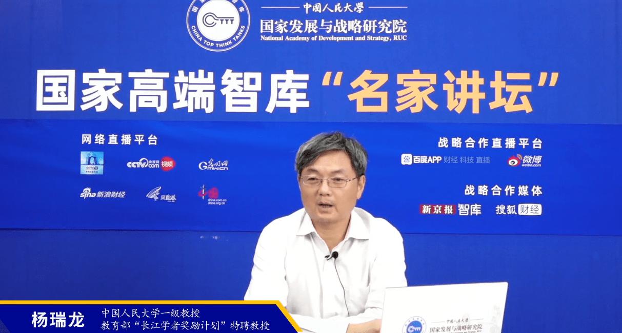 杨瑞龙:国企不应该实行股东至上 应该维护债权人和职工的利益