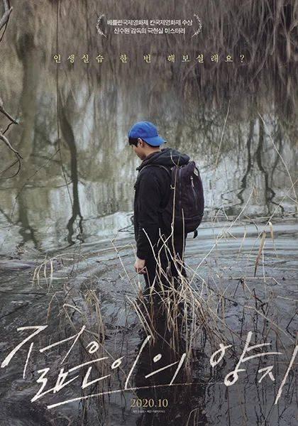 申秀媛导演的悬疑电影《青春之光》获得第18届佛