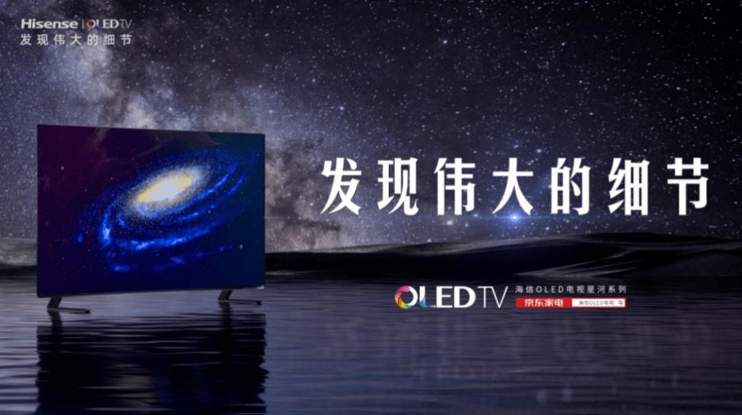 OLED技术的引爆点要来了?海信联合京东发布OLED电视J70强袭双十一?