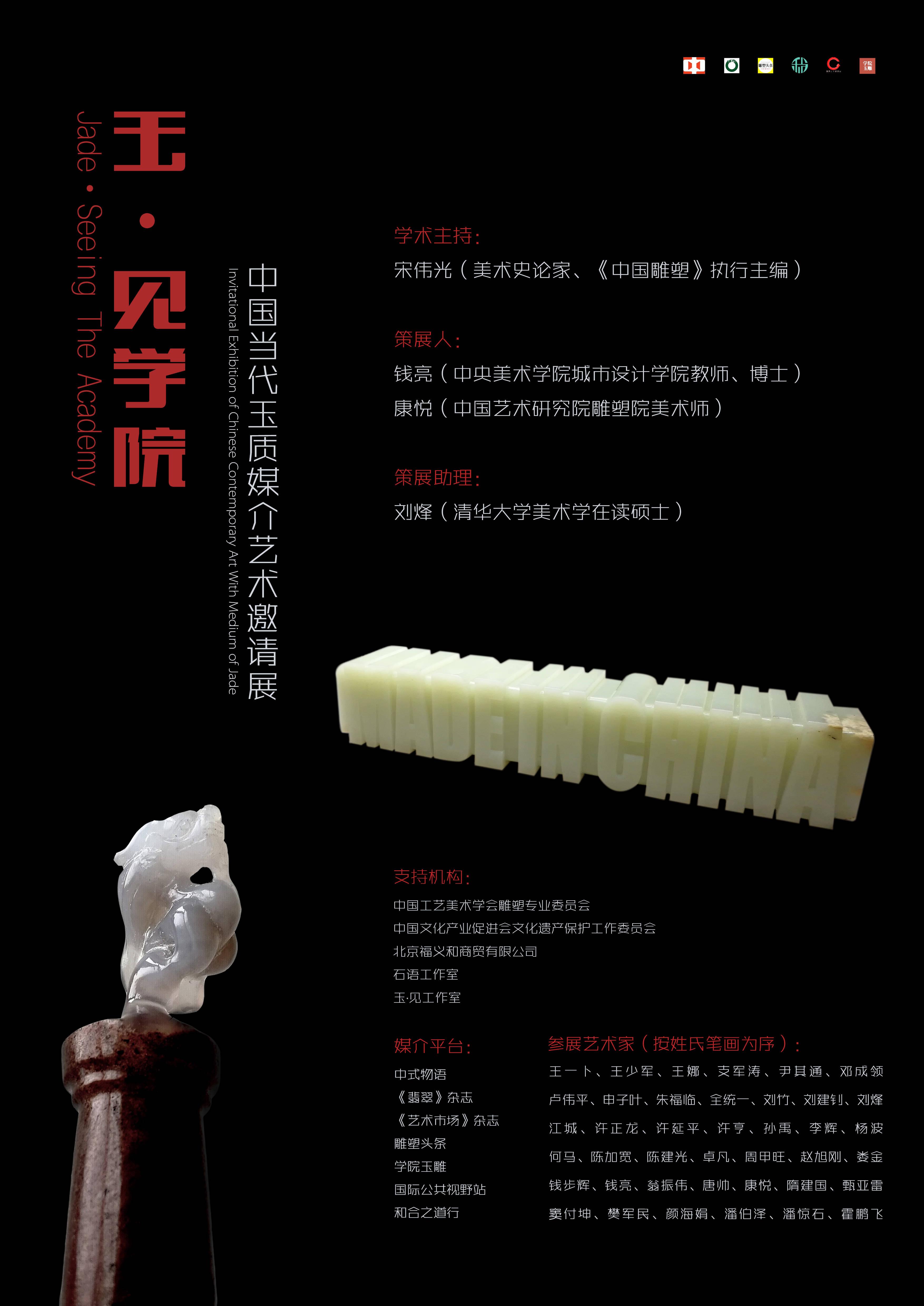 【展讯】玉·见学院——中国当代玉质媒介艺术邀请展