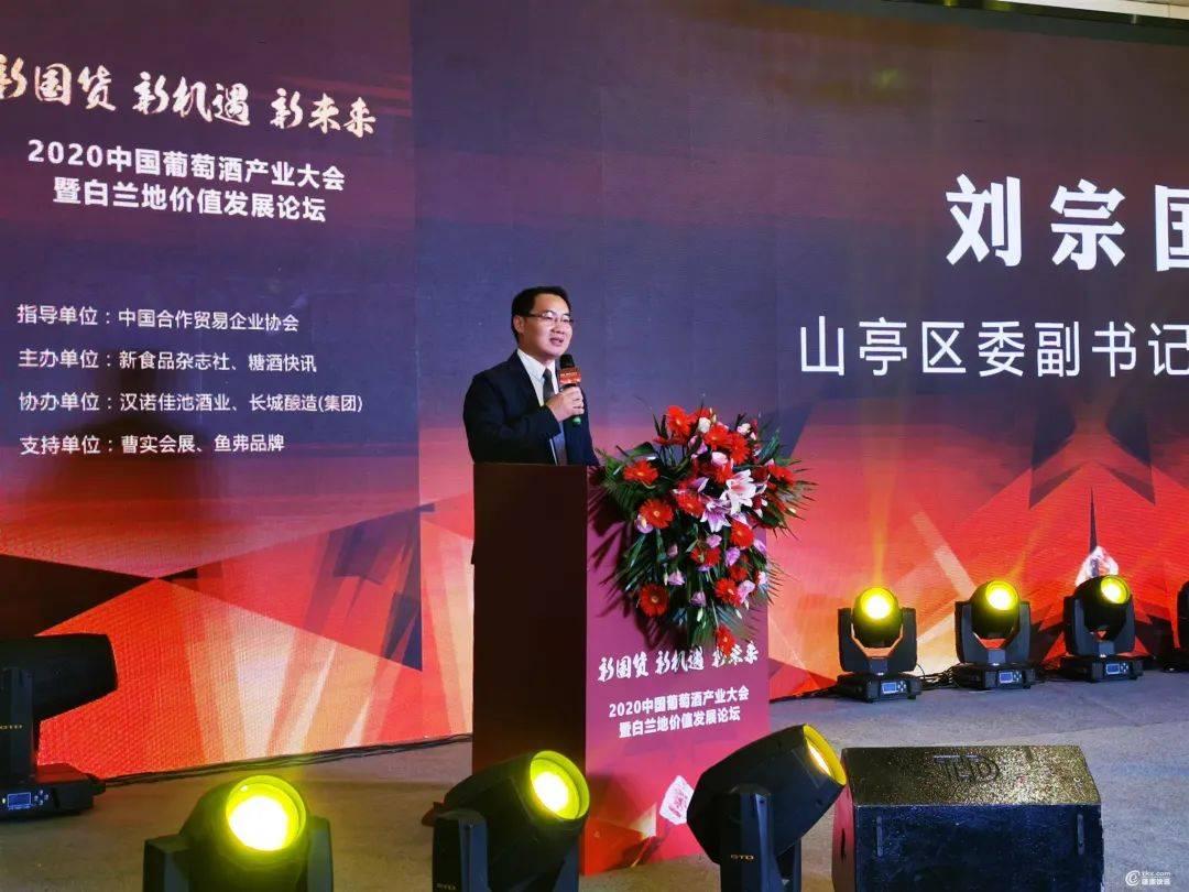枣庄:山亭全力支持汉诺佳池打造成百亿级白兰地企业