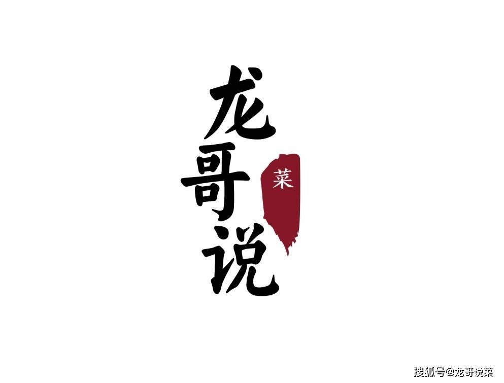 龙哥谈烹饪:今天我们分享一下干锅酱的秘诀和制作方法