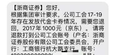 今年人均月薪8万,投行前老大被判11年、员工走路挣年终奖,浙商证券怎么了?