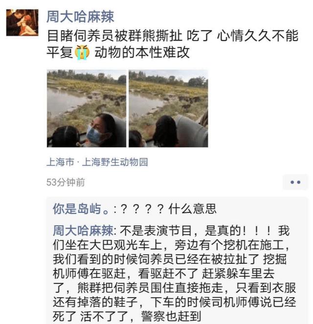 恒达首页上海野生动物园黑熊咬死人,应急救援机制为何又失灵?